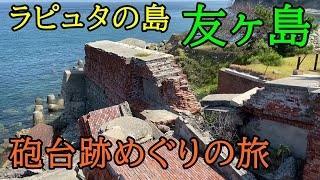友ヶ島の砲台跡めぐり