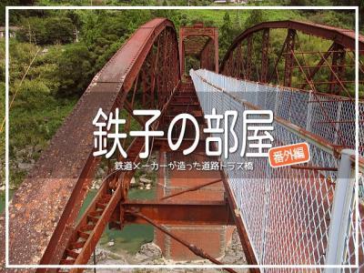 鉄子の部屋・鉄道メーカーが造った道路トラス橋