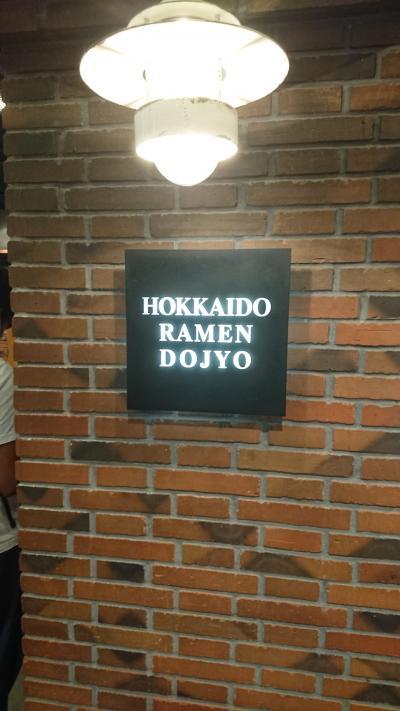 1歳五ヶ月といく札幌への用事