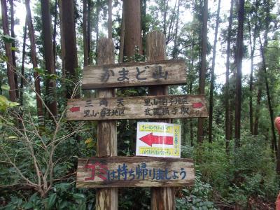 釜戸山登山