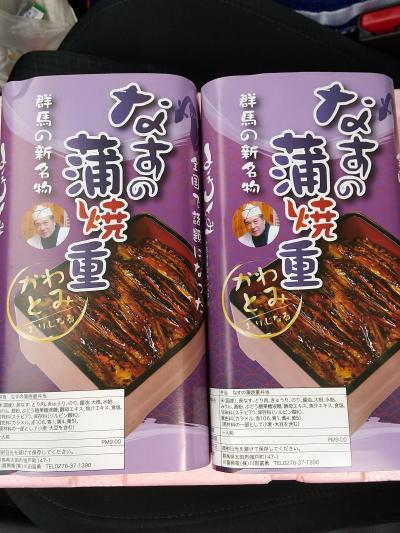群馬県太田市でなすの蒲焼重を買いました。