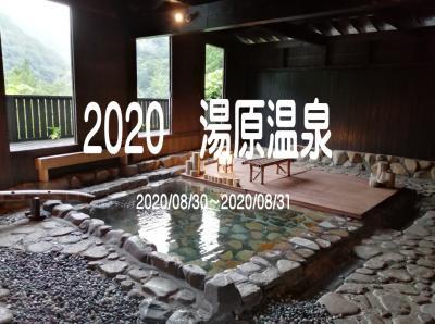 2020 湯原温泉 米屋に泊まる(コロナ疲れを癒しに)