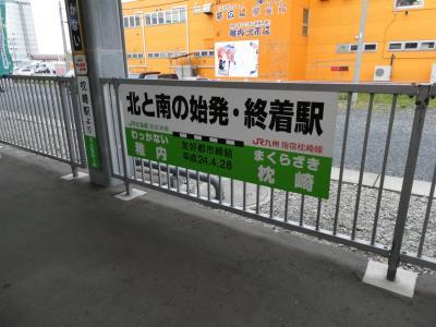 稚内駅をじっくりと 前編