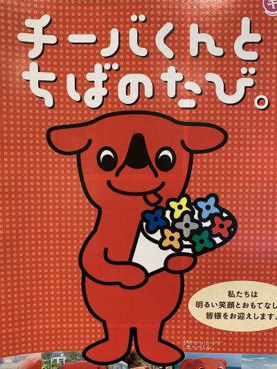 ありがとうチーバくん!海鮮焼き・鴨川シーワールド・養老渓谷・航空博物館・成田山の鰻・アウトレット!千葉に行ってきましたぁ~