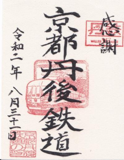 2020 JALで鉄印旅 <1> 京都丹後鉄道 丹鉄 天橋立 但馬空港 鉄印帳 JAL修行