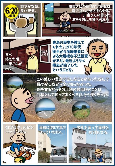 社を捨てて旅に出よう!「高松・小豆島・豊島・倉敷篇③」