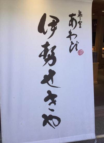 風光明媚な伊勢志摩へ行ってみよう♪猛暑のお伊勢参り☆すし久のてこね寿司と伊勢せきやの参宮アワビ♪