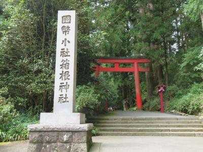 箱根でのんびり(4)箱根神社