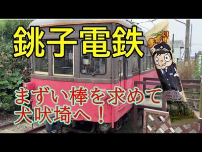 銚子電鉄に乗って犬吠埼への旅