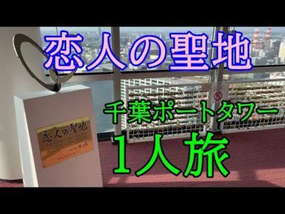 千葉ポートタワー(千葉駅からも近い恋人の聖地)