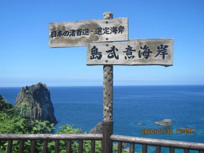 海岸線をドライブしながら島武意海岸(しまむいかいがん) と神威岬とウニ丼