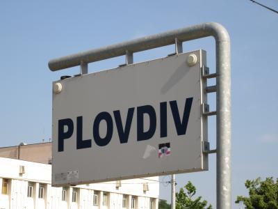 プロヴディフ逍遥(2019年6月ブルガリア)~その1:北バスターミナル,市内バス,スーパーマーケットなど