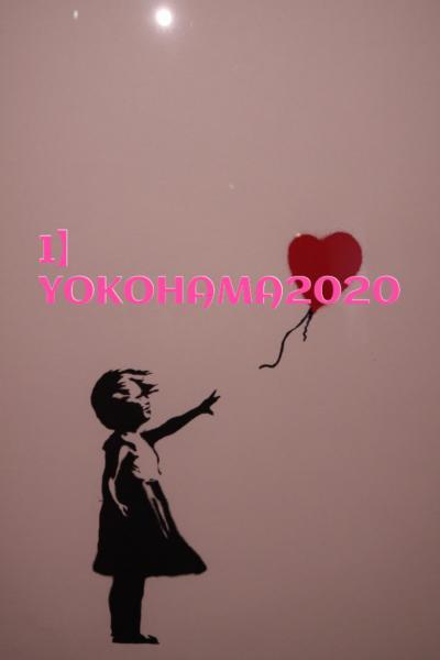 前編】芸術の秋を求めてYOKOHAMA☆2020〈バンクシー展〉