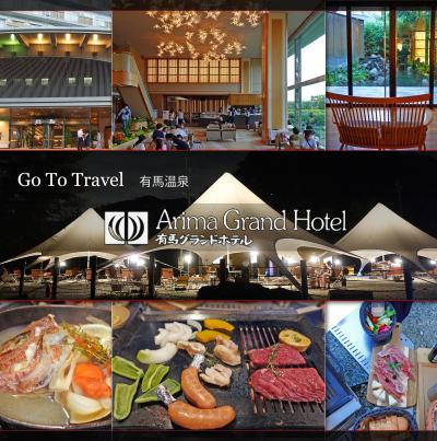 Go To Travelを使って、有馬グランドホテルに宿泊-この夏の新企画、「澄んだ空気、豊かな自然も一緒に味わう!手ぶらでBBQプラン」-