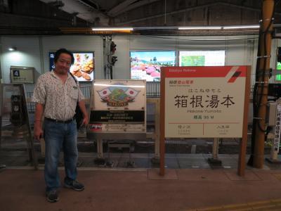 心の安らぎ旅行 2020年9月 箱根旅行Part2 登山列車とケーブルカーに乗ってみた♪1日目☆