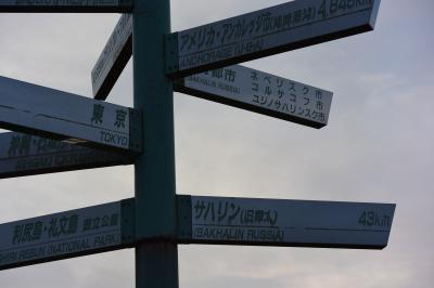 仕事終わりからの北海道、連休ドライブ