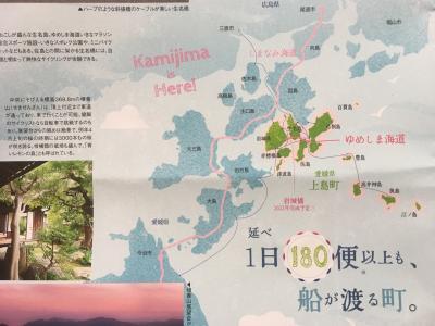 週末土日♪しまなみ&ゆめしま海道を船で巡ります(1)前夜祭の広島から三原経由で佐木島そして土生港編