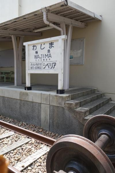 20200906-1 輪島 輪島特急出発まで、旧輪島駅、今は道の駅で時間潰しを