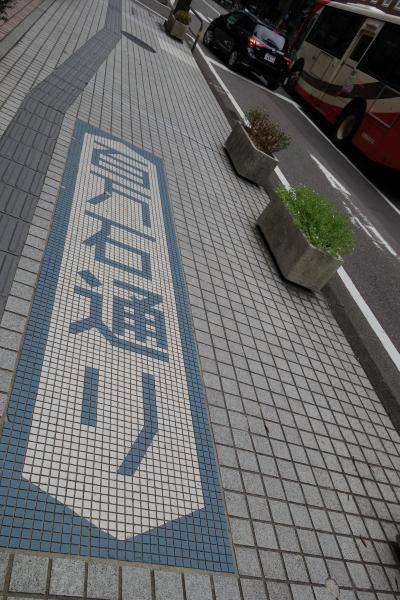 20200907-1 金沢 ちょいと散歩で、近江町市場→香林坊→にし茶屋街→竪町