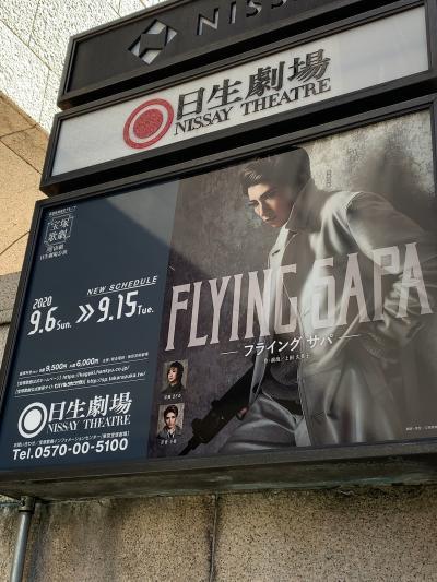 日生劇場に宙組の「フライングサパ」を見に行ってきました。