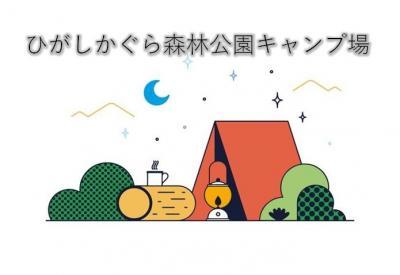 【ひがしかぐら森林公園キャンプ場フローレ】ファイミリーキャンプ@2020-5
