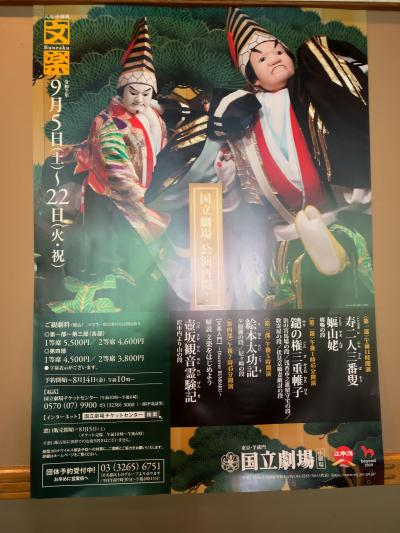 文楽「鑓の権三重帷子(やりのごんざかさねかたびら)」を観に国立小劇場へ行ってきました。
