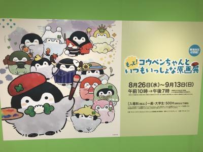 コウペンちゃん原画展に行ってきました。