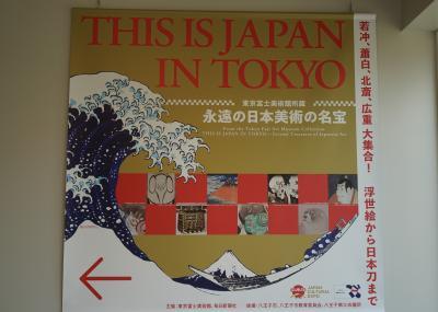 東京富士美術館 THIS IS JAPAN IN TOKYO ~永遠の日本美術の名宝~(1)