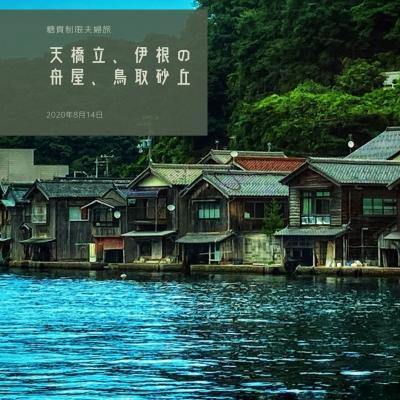 [日本は糖質にあふれてる!]4日目 京都天橋立、伊根の舟屋、鳥取砂丘