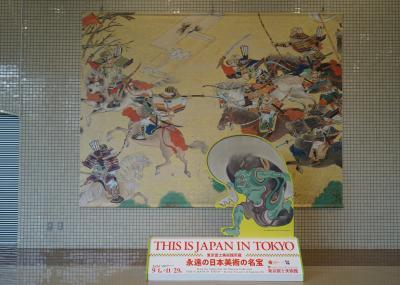 東京富士美術館 THIS IS JAPAN IN TOKYO 〜永遠の日本美術の名宝〜 (2)