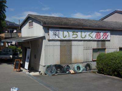 城陽KYOTOいちじくFACTORY(Morishima Heibei Farm Direct Shop, Joyo, Kyoto, JP)