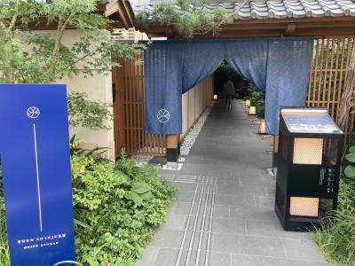 ステイイン東京を楽しむ ~新宿で温泉旅館ステイ~
