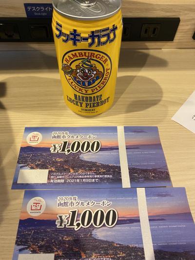 飛行機代ユナイテッドのマイルで0円goto travel 利用函館へgo