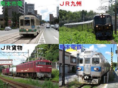 2020GOTO市内。一日乗車券で巡る熊本の鉄道事情!
