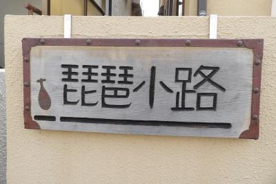 琵琶橋と琵琶小路(鎌倉市由比ガ浜2)