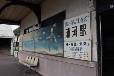 HOKKAIDO LOVE! 6日間周遊パスで行く入場券集めの旅(3日目:日高本線:静内、浦河、様似) 【鉄道旅行】