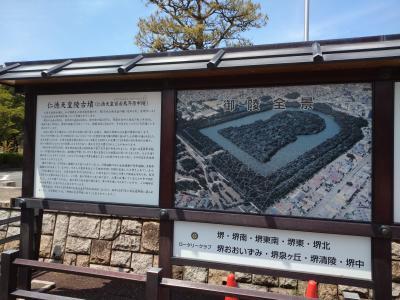 大阪初の世界遺産と中世に栄えた南蛮貿易港 【仁徳天皇陵古墳~堺旧港周辺】