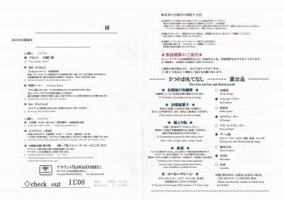 富士河口湖町クーポンで行くラビスタ富士河口湖Ⅱ(1/3)
