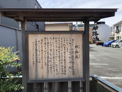 GoTo伊勢神宮(外宮と月夜見宮)