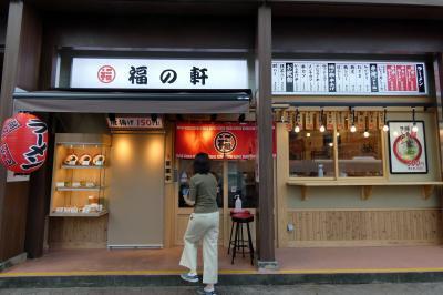 ラーメン酒場 福の軒 三島店の夕食