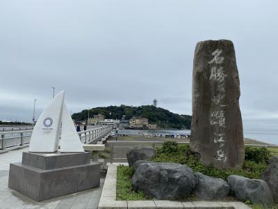 2020年9月 初めての江の島、久しぶりの鎌倉