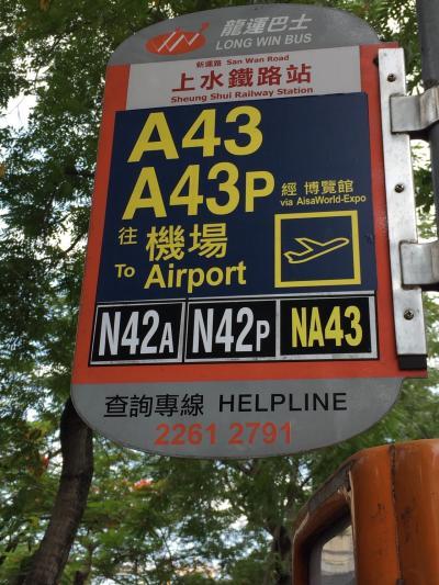 香港・深圳ひとり旅  ⑦ 帰国