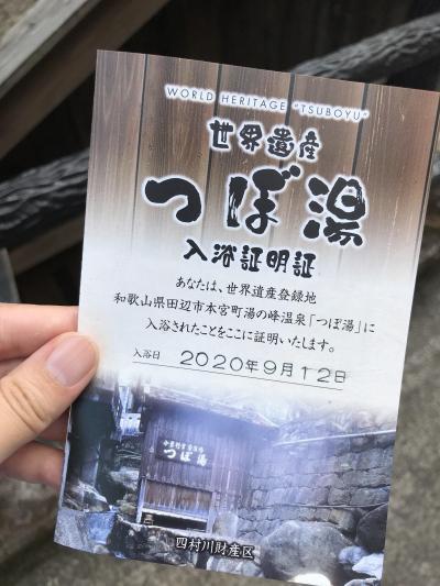 【マタ旅!】熊野本宮に安産祈願と湯の峰温泉でゆったり地元たび