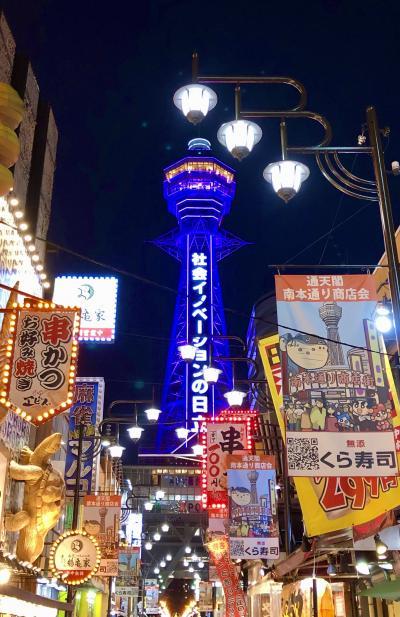 土曜日の小旅行 ぶらり大阪神戸 締めは北海道でジンギスカン!