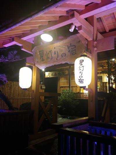 2020年 9月 遠刈田温泉 星灯りの宿まほろばの湯 一泊二人旅