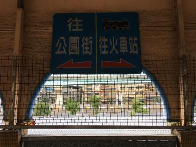 2019.12 台湾冬旅①基隆