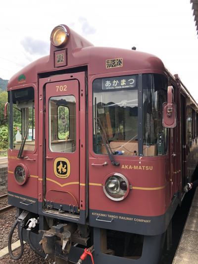 【乗り鉄】丹鉄神きっぷの旅 その3