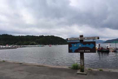 2020年8月1回目 芦ノ湖一周ウォーキング