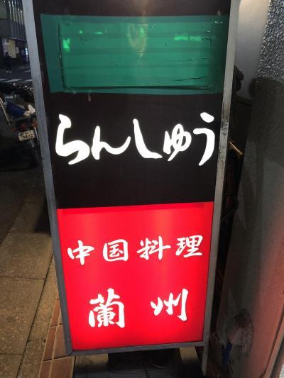東銀座発の大衆中華料理店「蘭州」~2020年9月に約40年の歴史に幕を下ろしたデカ盛り中華のお店。フォーリンデブはっしーが大暴れしたお店~