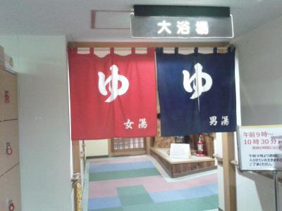 大阪能勢に日帰り温泉